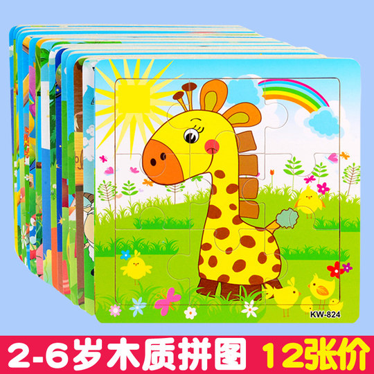 9/16/20/60 pieces of young children wooden puzzle 3-4-6 years old 2-year-old early teaching puzzle boys and girls building blocks toys