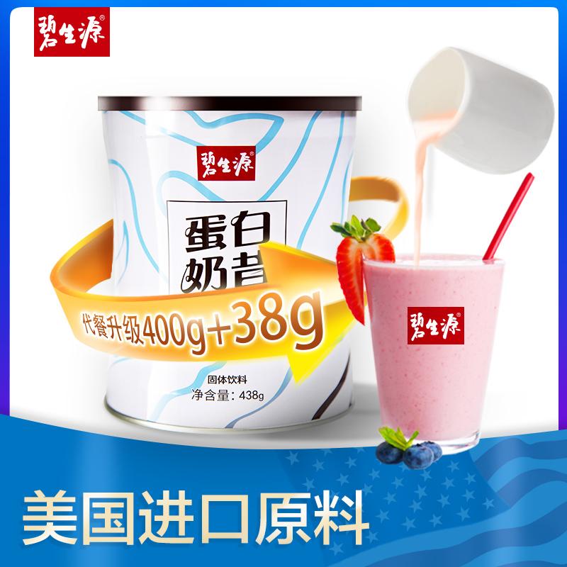 碧生源 营养蛋白奶代餐粉 438g/罐  天猫优惠券折后¥39包邮(¥139-100)多味可选