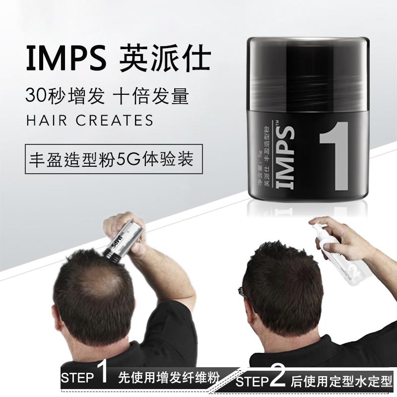 @上新 IMPS發際線填充濃密增多頭頂補發神器密發增發假發粉頭發少纖維粉