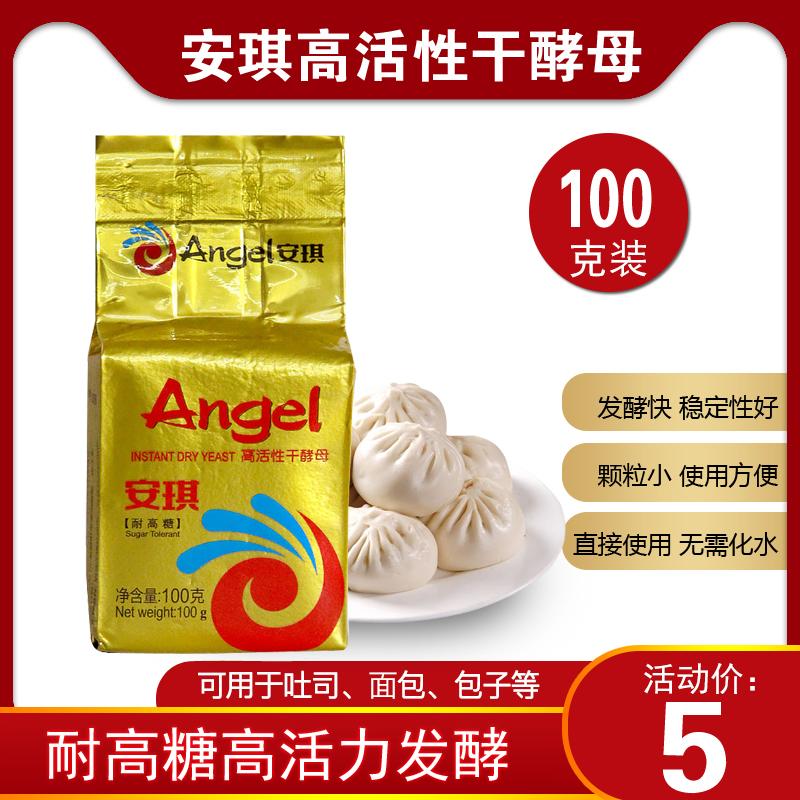安琪酵母金装耐高糖高活性干酵母原料发酵粉100g烘焙面包酵母粉