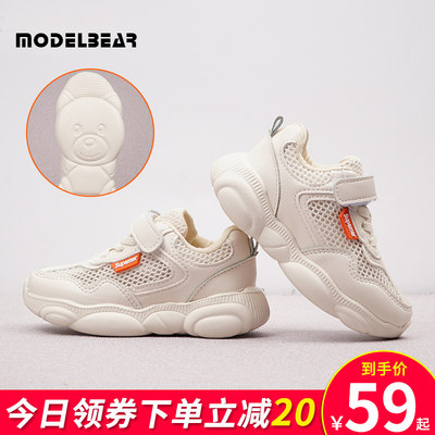 Children's old shoes 2021 new girl sports shoes spring summer mesh small white shoes boys net shoes bear shoes