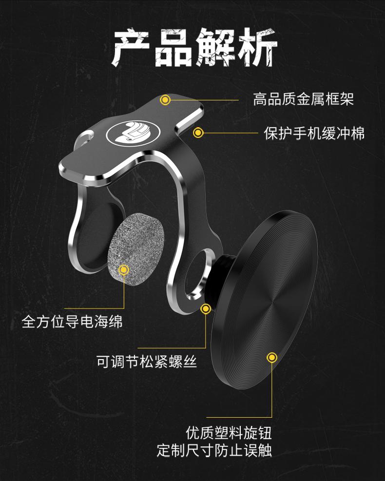 【獨家新品】精英吃雞神器手機手游金屬輔助按鍵安卓蘋果四六指游戲手柄