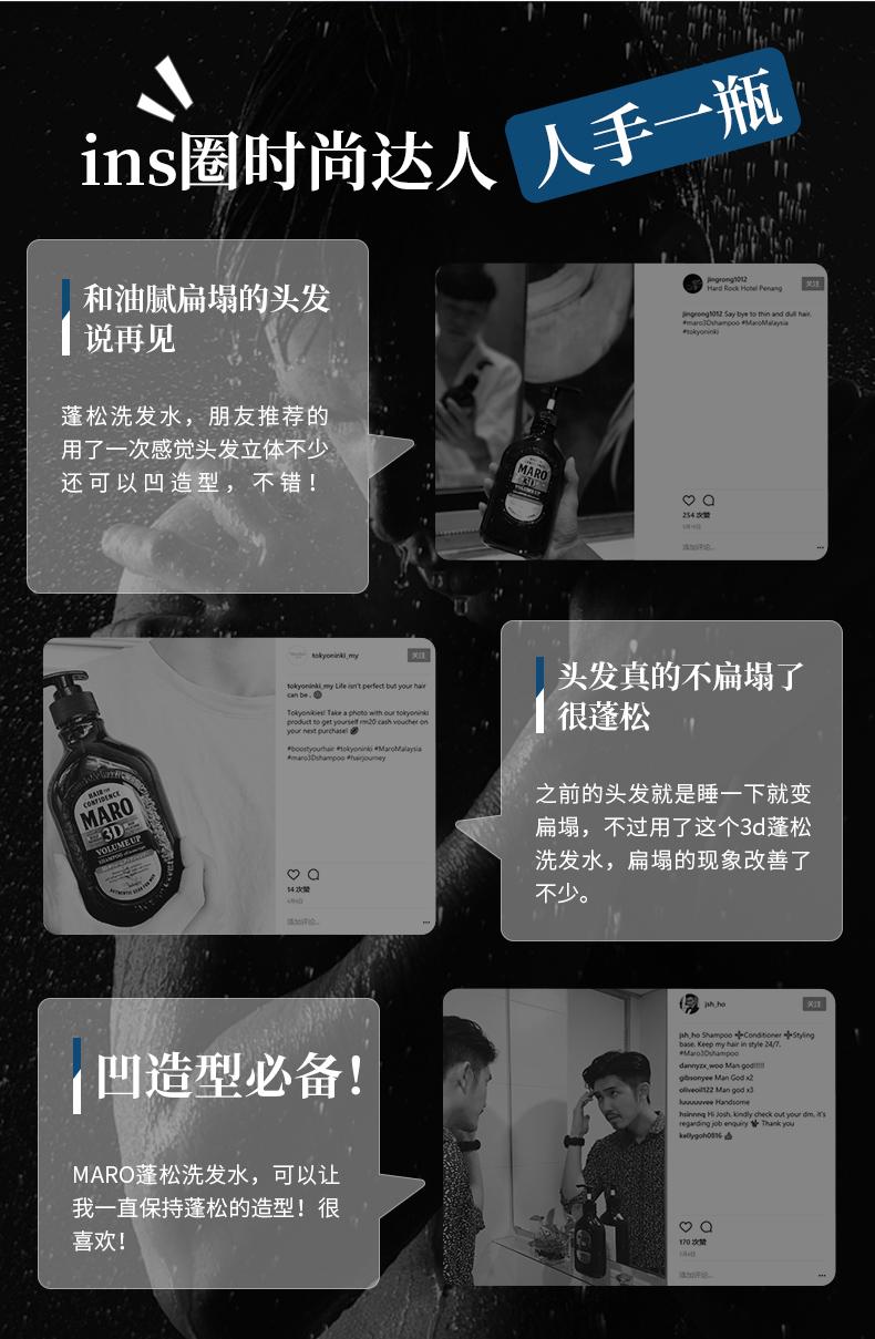 日本人气男士护理品牌,MARO 摩隆 无硅油去屑控油男士洗发水480ml 赠3件小样66.4元包邮(双重优惠)