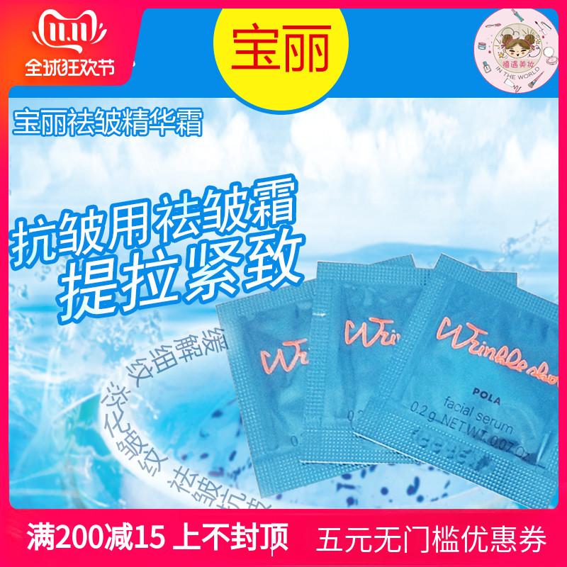 日本POLA宝丽祛皱精华小样试用装抗皱精华液0.2g国内现货热销