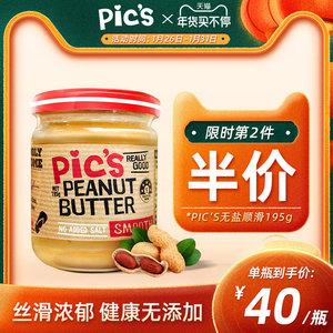 全球最畅销花生酱之一 新西兰原装 Pics 0添加花生酱 195g 主图
