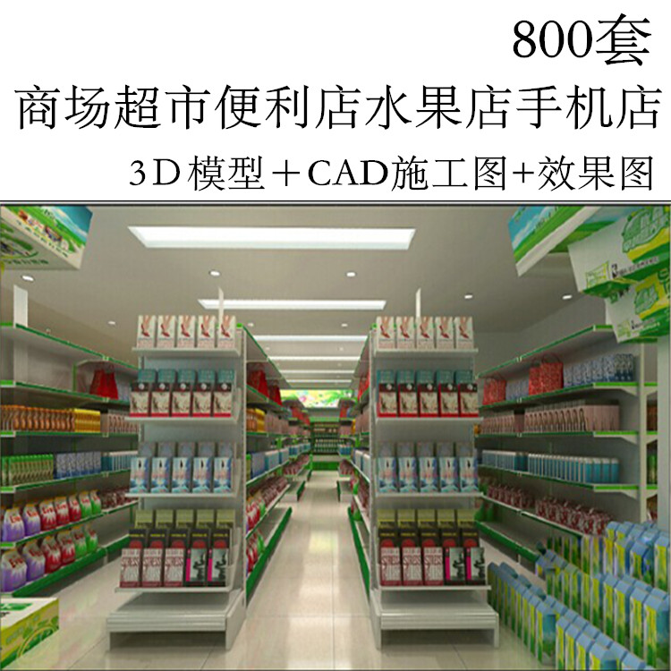 Mobile phones supermarket convenience store fruit shop mall 3dmax CAD construction graphic design renderings 3d model