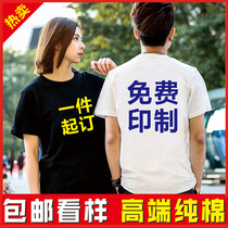 Double 11 promotions on the full reduction class service custom T-shirt advertising cultural shirt