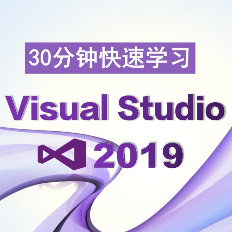 30分钟快速学习VisualStudio2019