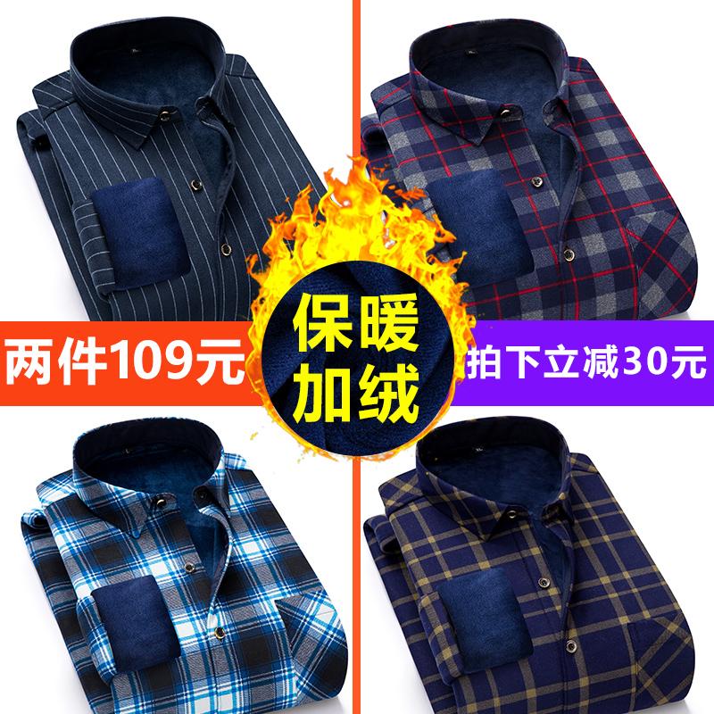 中老年a男士男士格子衬衫加绒加厚秋冬季商务v男士爸爸装长袖寸衬衣