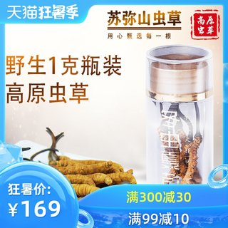 Sumishan Yushu winter worm summer grass genuine 4 / g wild winter worm grass non-that song Tibetan insect grass 20 years of new goods