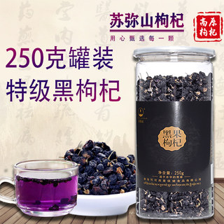 Su Mishan Qinghai wild black wolfberry 250g wolfberry super large particles of wolfberry gouqi authentic half a catty
