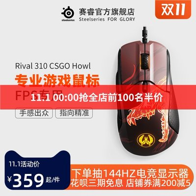 Steelseries Rival310 Limited CSGO Roaring E-sports Chicken Wired Mouse Game Dedicated
