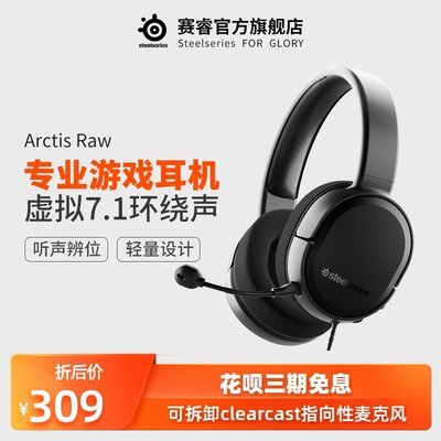 SteelSeries Saurui Ice Arctis Raw Computer Virtual 7.1 Game Professional Equipment Headset