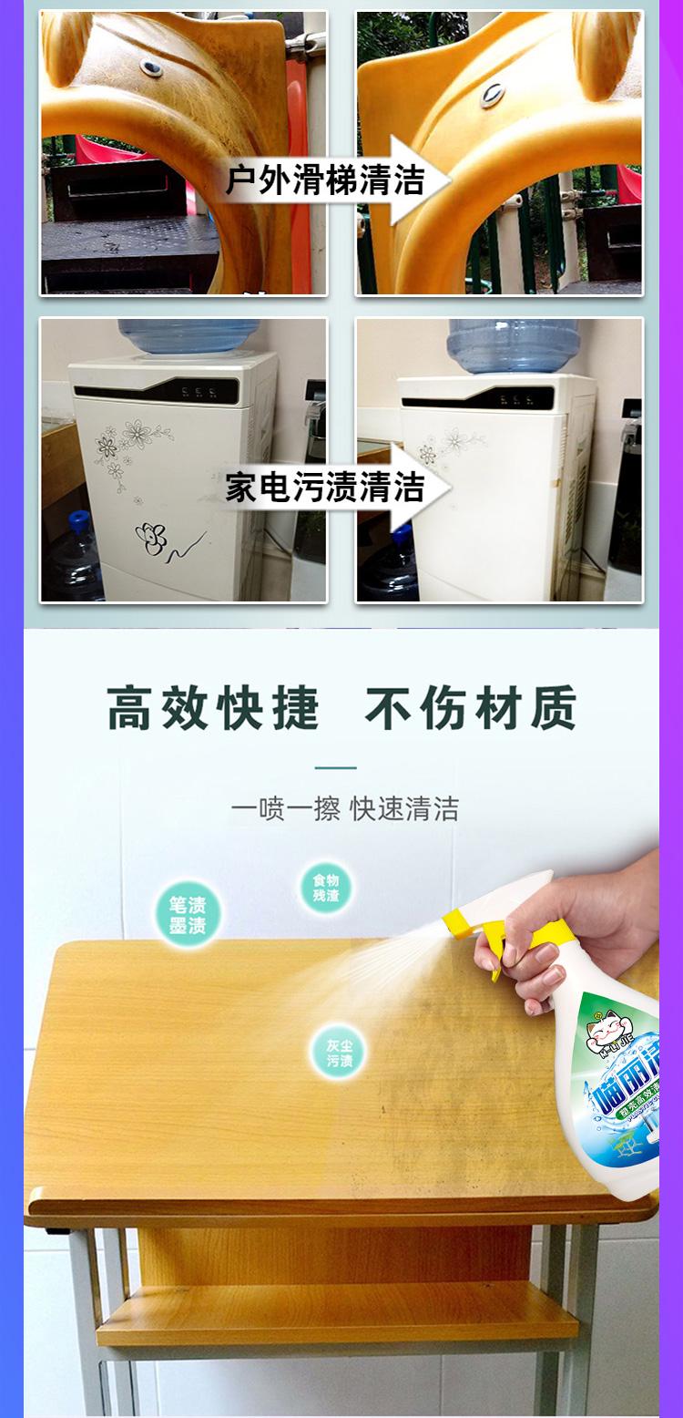 幼儿园塑料磨砂课桌椅清洁剂家电玩具强力去污翻新滑梯笔迹清洗剂详细照片
