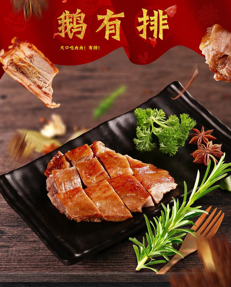 鹅喜欢 即食卤味鹅有排 鹅肉 600g 天猫优惠券折后¥19.9包邮(¥69.9-50)