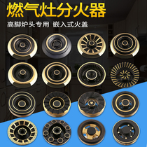 Gas Stove accessories Furnace Head split Firearm fire cover general purpose embedded gas cooker