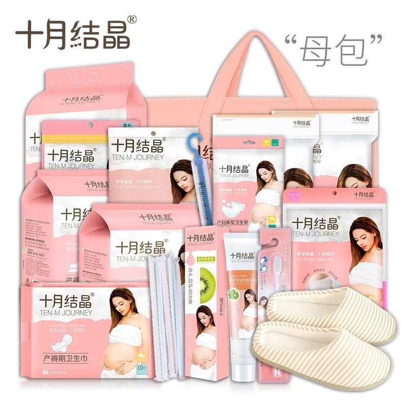 Chờ đợi gói phụ nữ mang thai xuân hè Bao Ma sản xuất bộ sản phẩm sinh em bé chuẩn bị nhập học trọn bộ gói mẹ con - Nguồn cung cấp tiền sản sau sinh
