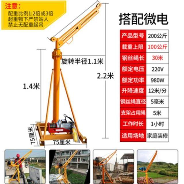 Ton crane Small electric construction worker crane sand crane building decoration lifting balcony 800 kg hanging brick