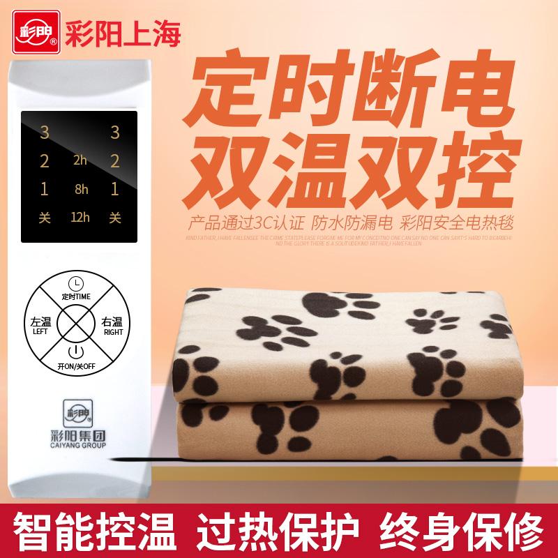 彩阳电热毯单人学生宿舍女双人安全辐射家用双控安全无加厚电褥子