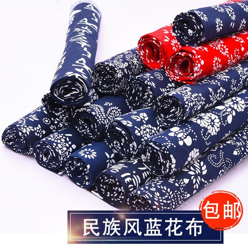 蓝印花布纯棉小碎花布头复古服装面料民族风布料青花桌布窗帘布艺