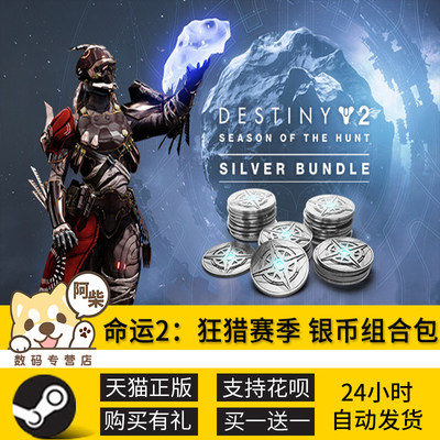 PC Chinese genuine game Destiny 2steam Destiny 2pc Shadow Fortress Destiny 2-year four-year ticket Beyond Light Ling Guangzhi dlc Wild Hunting Season Silver Coin Combo Pack