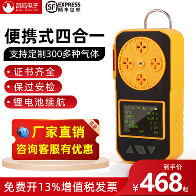Siye-1 gas detector can fuel aeroxide hydrogen carbon monoxide with poisonous hazardous gas leakage alarm