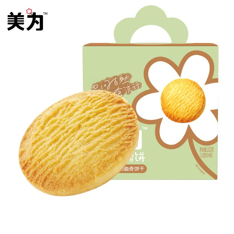 美为天真曲奇饼干182*3盒装奶油味线切早餐代餐休闲零食小吃糕点