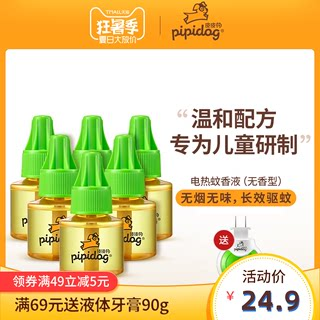 Pippi dog children's electric mosquito repellent liquid 3 liquid 1 baby pregnant women can use mosquito repellent anti-mosquito liquid household tasteless type
