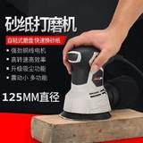 73 car dust-free dry grinder vacuum sanding machine car spray paint putty gray paint sandpaper electric dry grinder