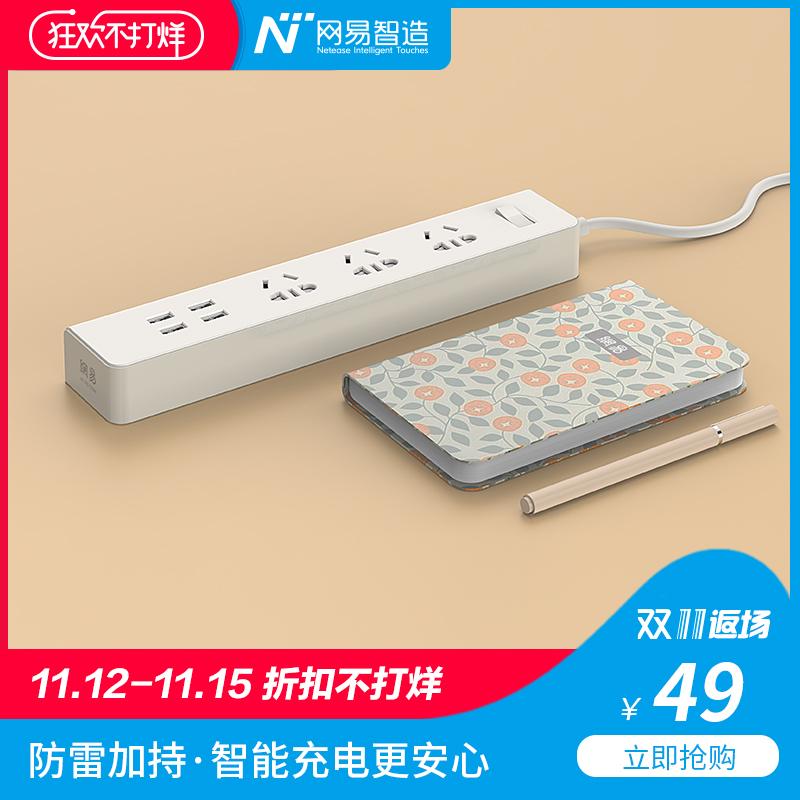 网易智造简约USB多功能电源插座线板,高效充电 省电 防雷加持