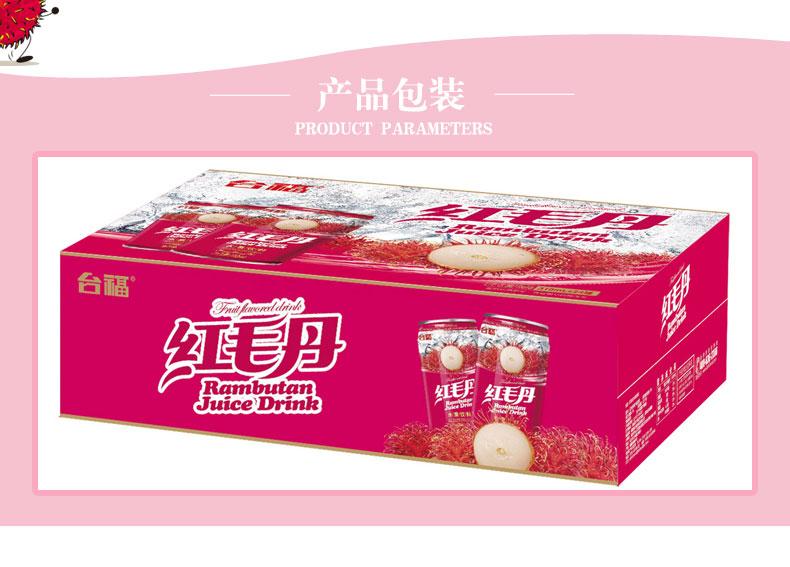 臺福红毛丹果味饮料罐装果粒多果汁网红饮料送礼批发整箱详细照片