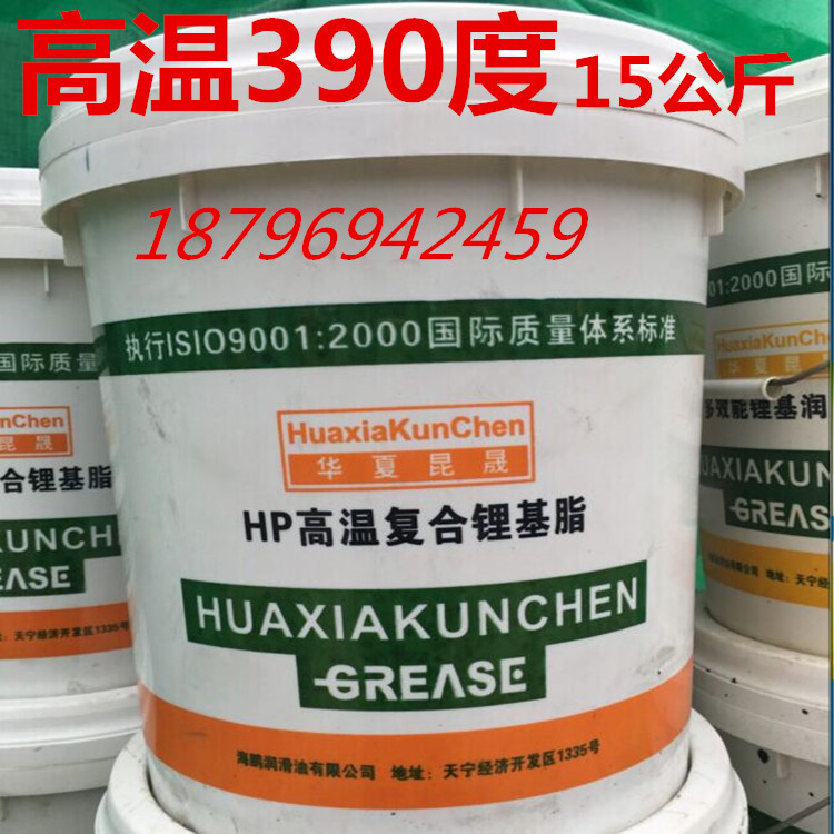 HP high temperature lithium complex grease 15kg barrels of granules  dedicated high-temperature butter almighty high temperature grease 520  degrees