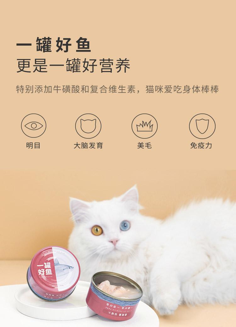 尾巴生活宠物白肉猫罐头80g*6罐 6