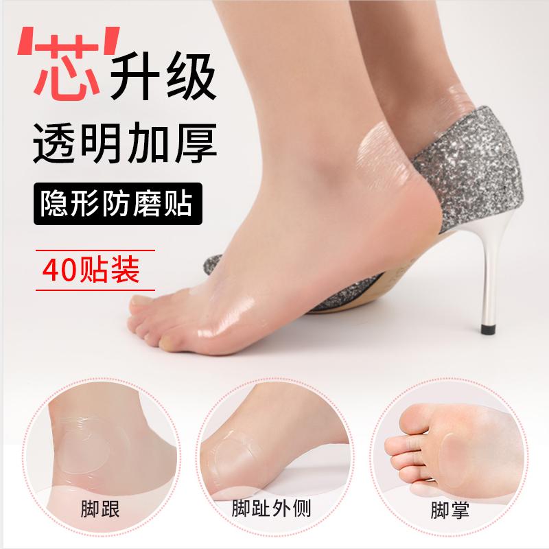 防磨脚神器后跟贴女高跟鞋鞋贴脚后跟鞋子后跟防磨贴透明防磨脚贴