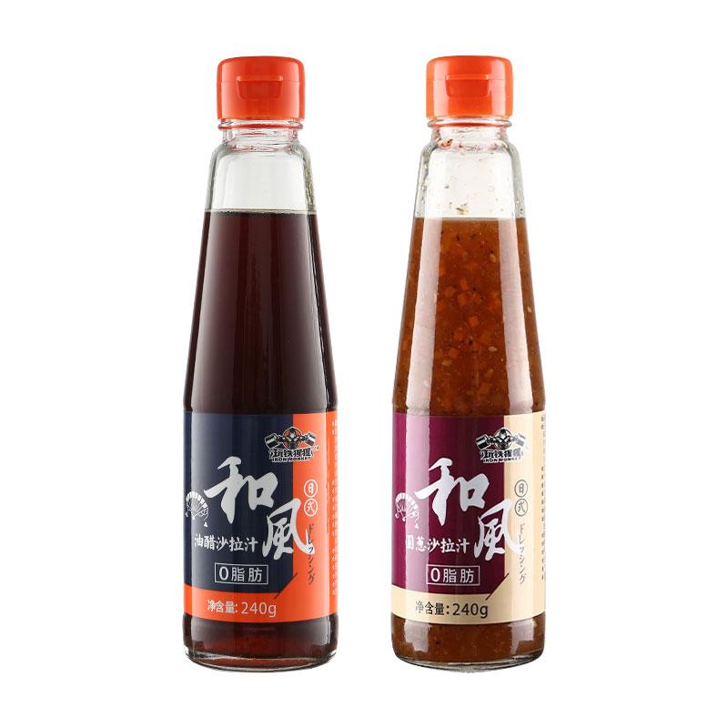 【玩铁猩猩】网红低脂沙拉酱油醋汁2瓶