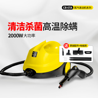 Rongyida high temperature steam cleaner, high pressure car washer, empty range hood, household appliances, multifunctional cleaning machine