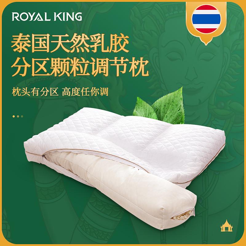 持平史低,泰国原装进口:Royal King 泰国皇家分区天然乳胶枕