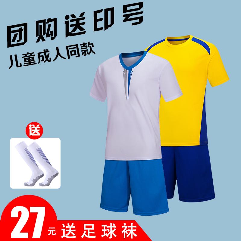 男女服儿童足球定制足球比赛短袖足球光板队服衣套装中小学生v男女
