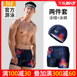 361 degrees men's swimming trunks swimming cap two-piece dress professional boxer fifth anti embarrassing fashion tide models loose