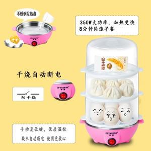 家用电器厨房神器迷你蒸蛋器自动断电煮蛋器小型水蒸锅插电炖蛋器