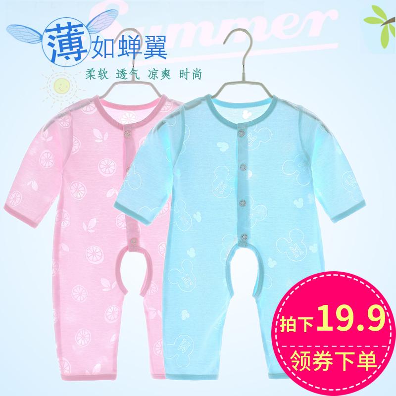 宝宝连体衣夏季长袖款新生儿超薄衣服男女哈衣春秋空调睡衣婴儿服