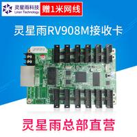 Lingxing rain 801/901/908 принимающая плата RV908M приемная карточка светодиодный экран TS802 в подарок Управление картой система