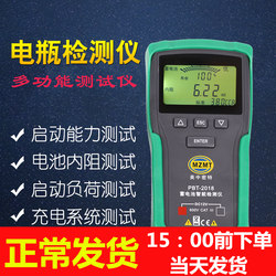 U.S.-China Mitte 12 car battery tester battery life battery capacity measurement internal resistance start tester
