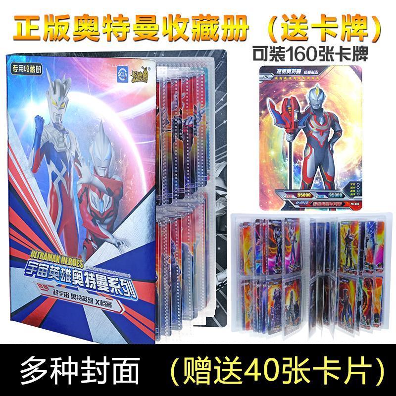 奥特曼杀牌桌游卡片传说英雄超银河玩具卡册收藏册对战卡牌宇宙