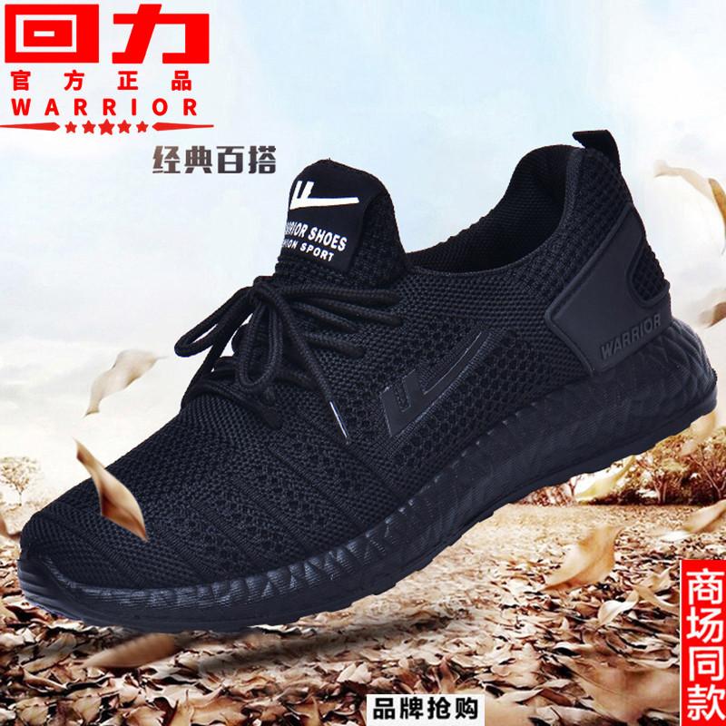 回力男鞋运动跑步鞋男透气防臭工作鞋软底轻便休閒网面鞋黑色平板鞋详细照片