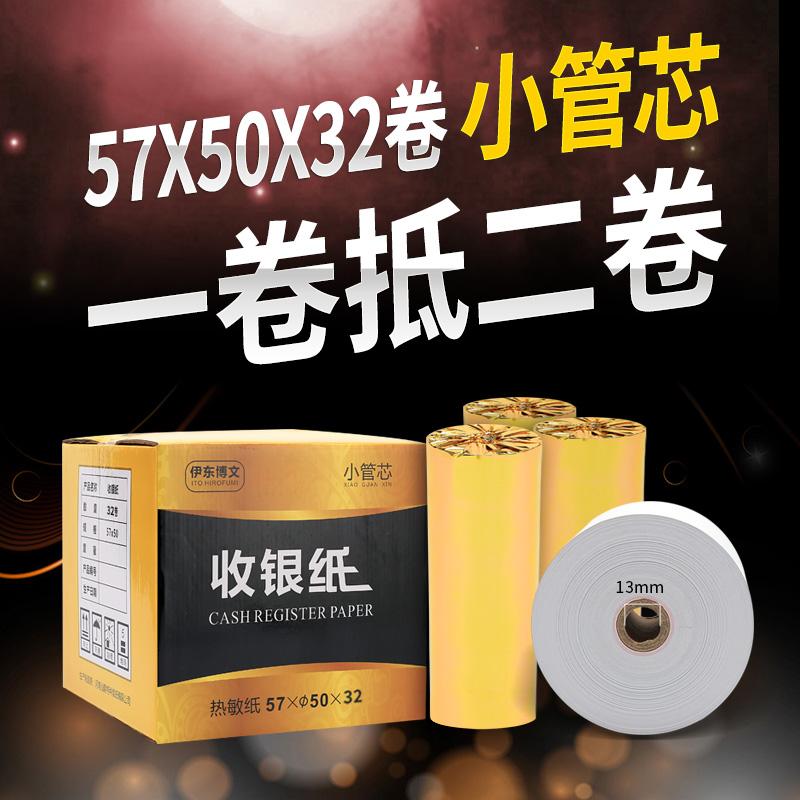 收银纸57x50小票纸收款热敏纸58mm超市外卖pos纸刷卡机打印纸