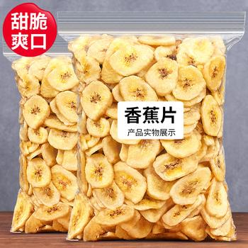 Банановые чипсы,  Банан хрупкий лист банан лист сухой 500g масса не- масло жарить для для из жизнь ладан очаговый сухой лист мед сохраняет фрукты сухой, цена 274 руб