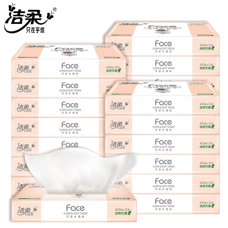 【洁柔抽纸巾】20包家用实惠装