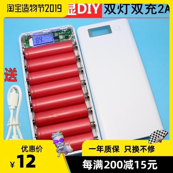 A8 зарядки сокровищ без сварки оболочки мобильный аккумулятор Вложение коробки 18650 LCD 8 секций, комплект DIY