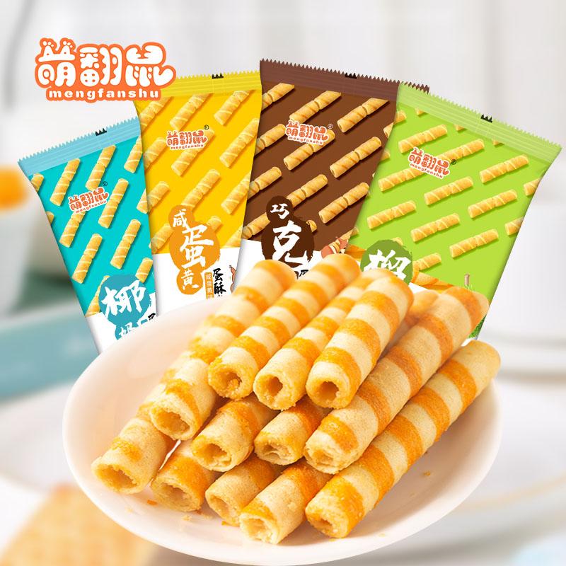 榴莲咸蛋黄蛋卷夹心饼干传统手工小吃注心蛋卷休闲零食多口味整箱